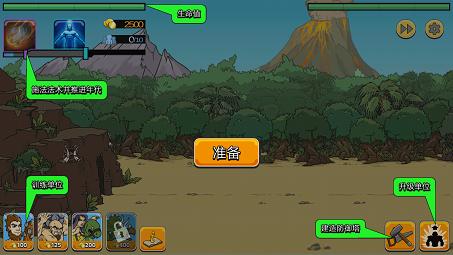 战争时代2汉化版游戏截图