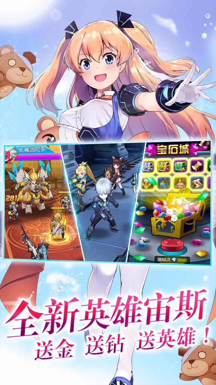 兵器少女-进击游戏截图