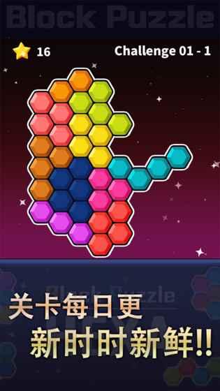 六角拼图游戏截图