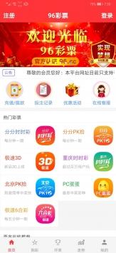 96彩票手机版(1)
