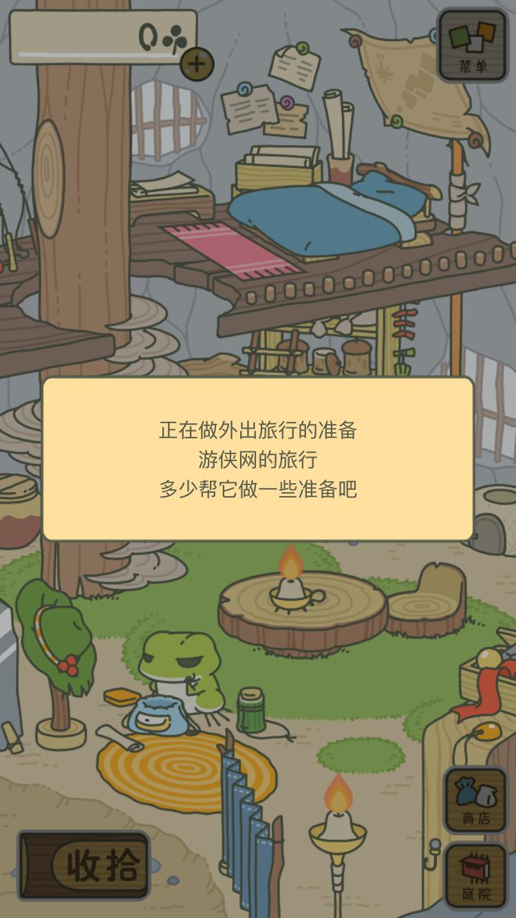 旅行青蛙IOS汉化版游戏截图