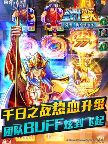 圣斗士星矢游戏截图