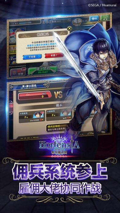 苍之骑士团游戏截图