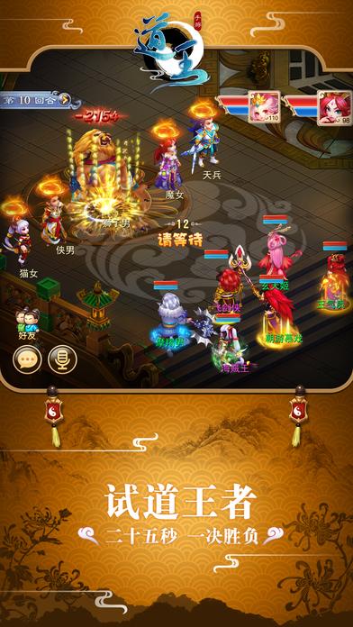 道王游戏截图