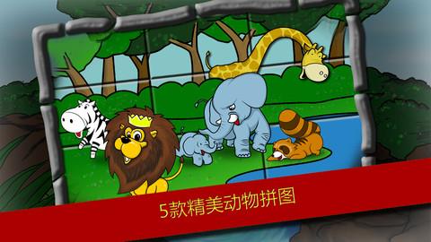 丛林世界动物园方块拼图