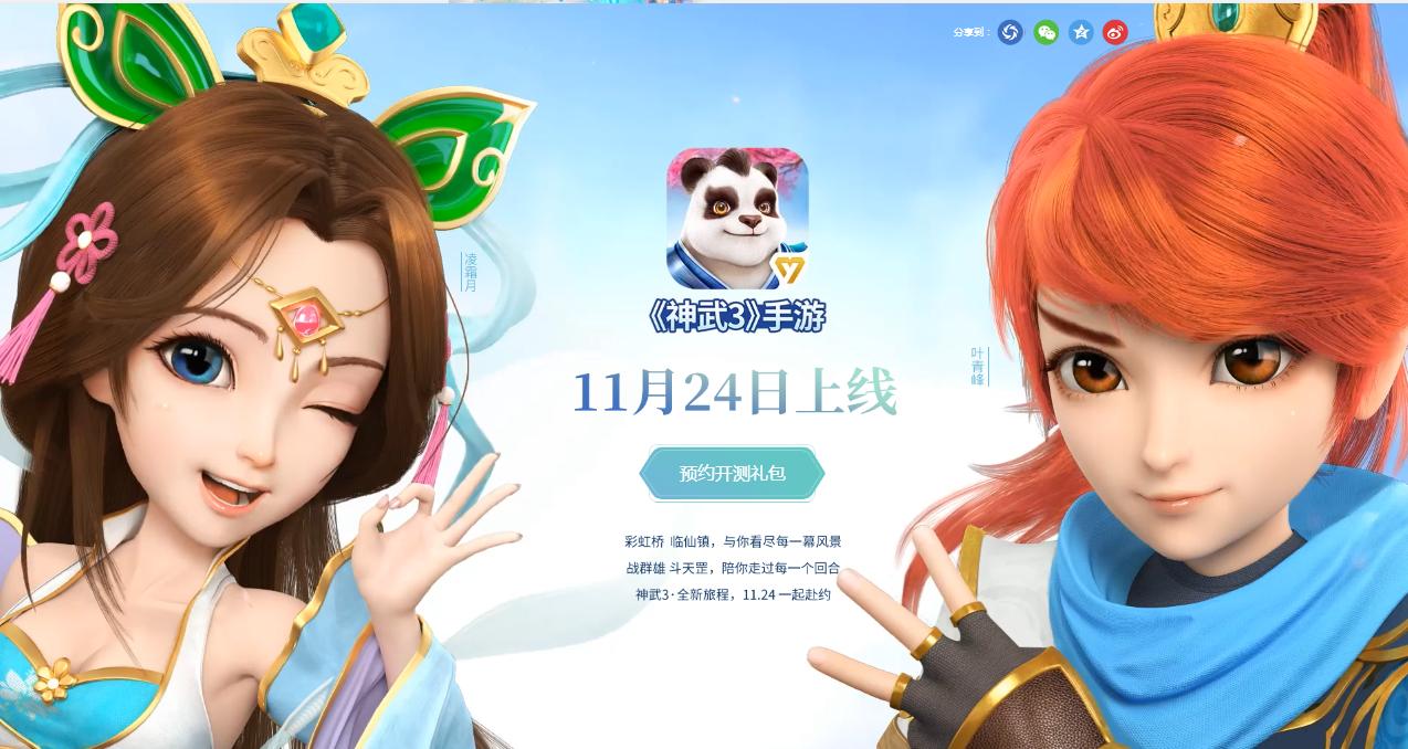 神武3手游游戏图片欣赏