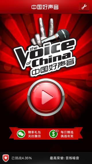 中国好声���9��9a�9a�_中国好声音-ios版_中国好声音-iphone(ipad)版_中国好
