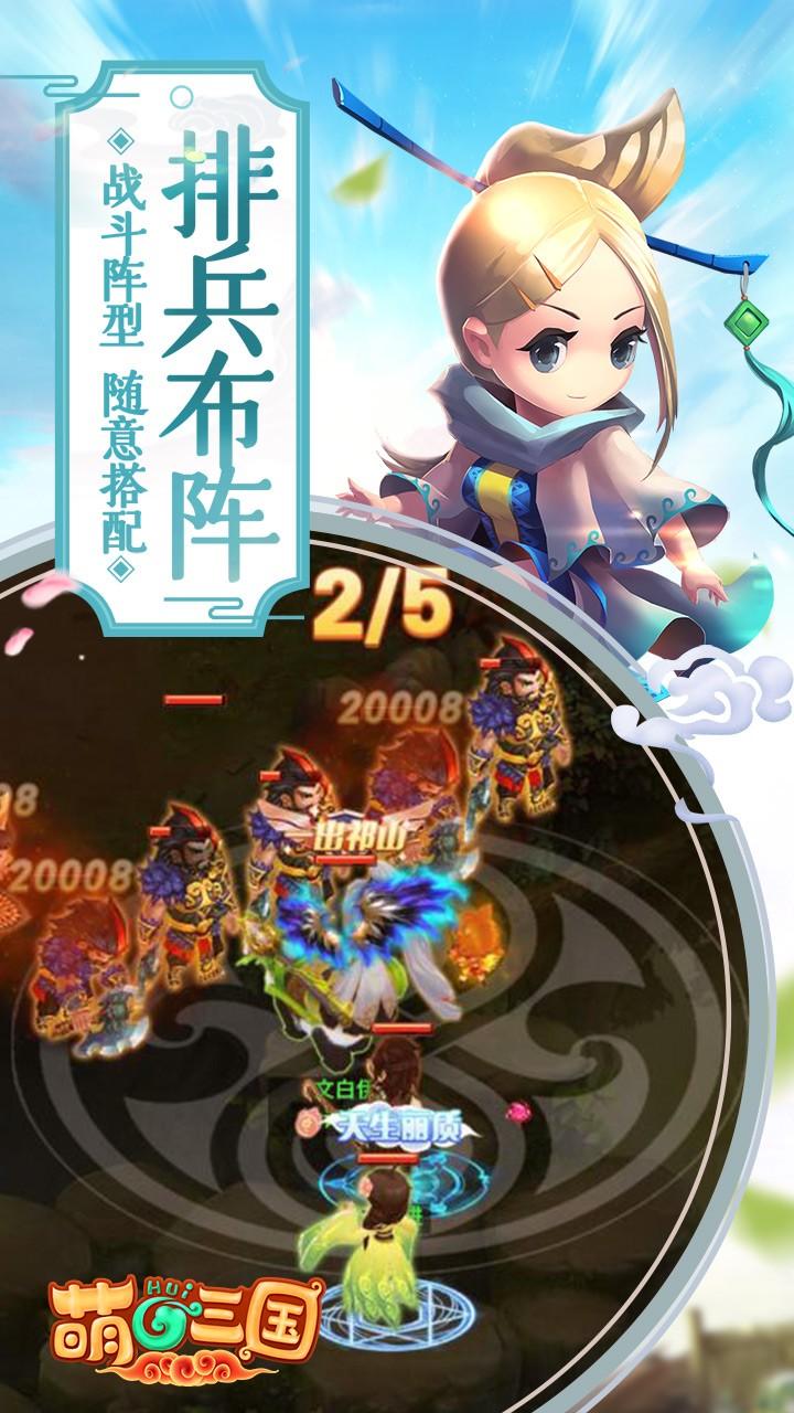 萌回三国游戏截图