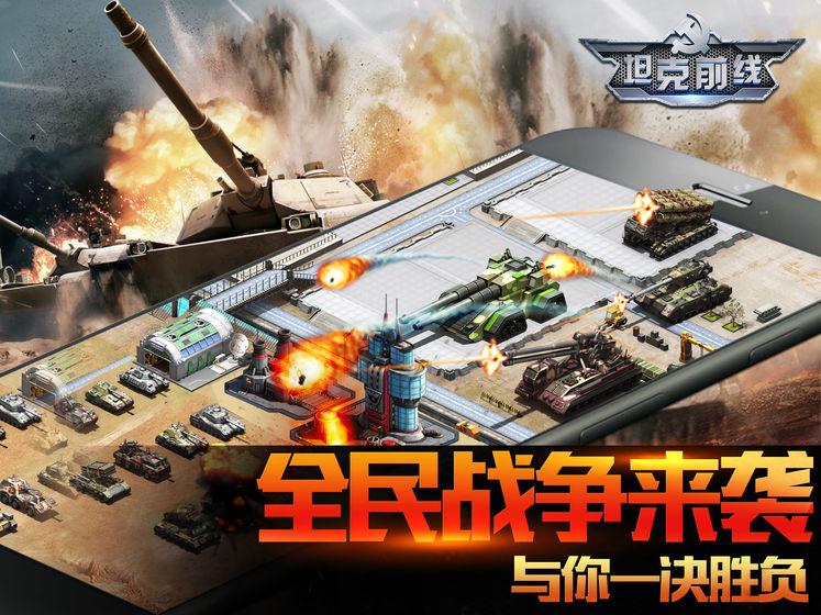 坦克前线(坦克前线:帝国OL)游戏截图1