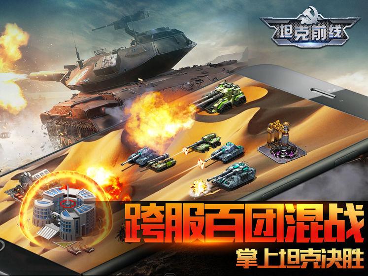 坦克前线(坦克前线:帝国OL)游戏截图2