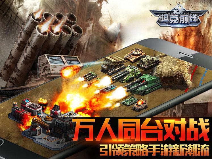 坦克前线(坦克前线:帝国OL)游戏截图3
