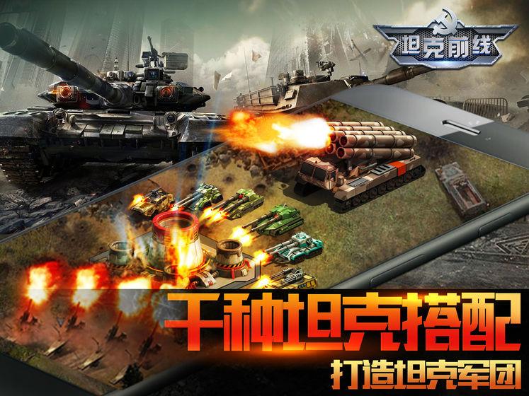坦克前线(坦克前线:帝国OL)游戏截图4