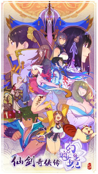 仙剑奇侠传:幻璃镜游戏截图