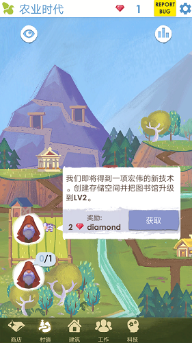 文明演进汉化版游戏截图
