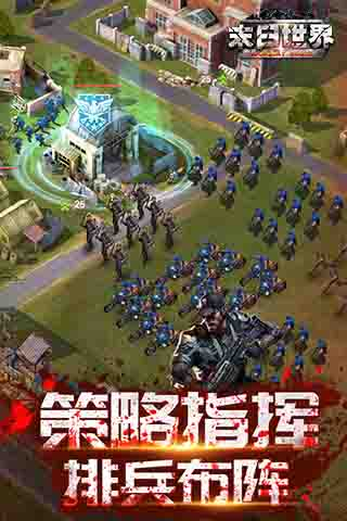 末日世界游戏截图
