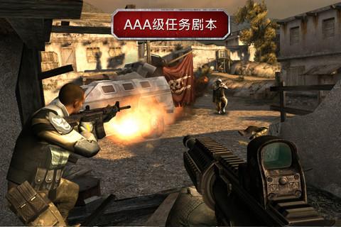 现代战争3:堕落国度游戏截图