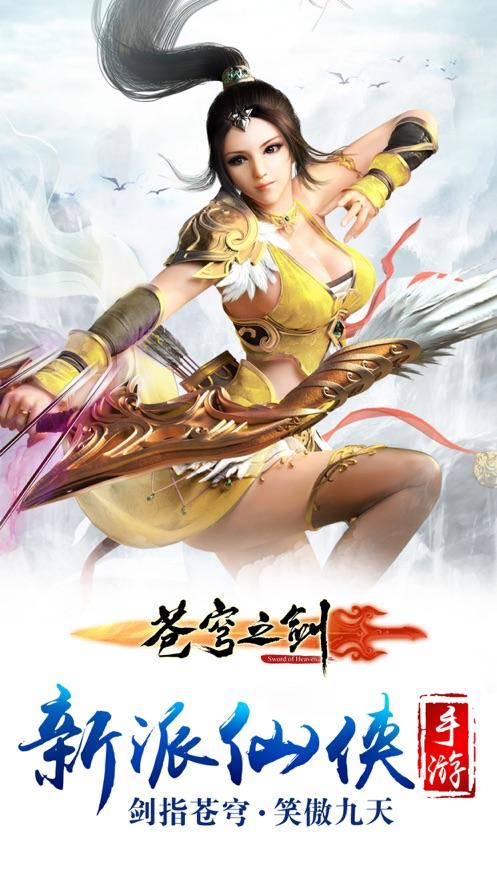 苍穹之剑游戏图片欣赏