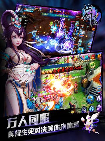仙剑奇缘游戏截图