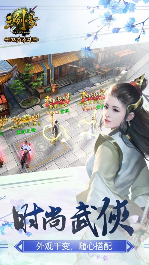 三剑豪游戏截图3