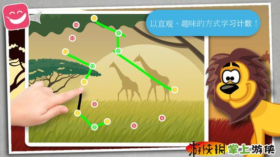 野生动物卡通追踪