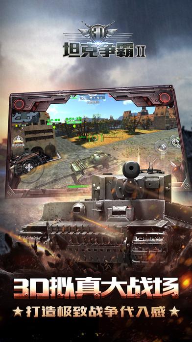 3D坦克争霸2游戏截图
