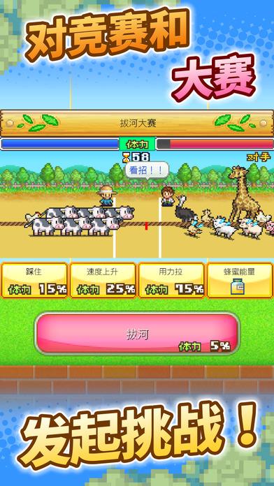 像素牧场物语游戏截图