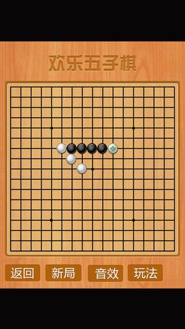 五子棋是一种两人对弈的纯策略型棋类游戏,棋具与围棋图片
