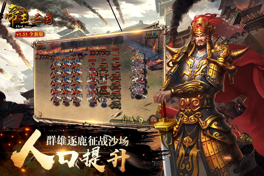 帝王三国游戏截图