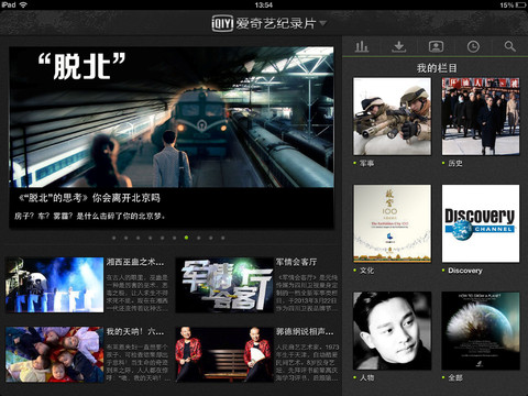 爱奇艺纪录片HD游戏截图
