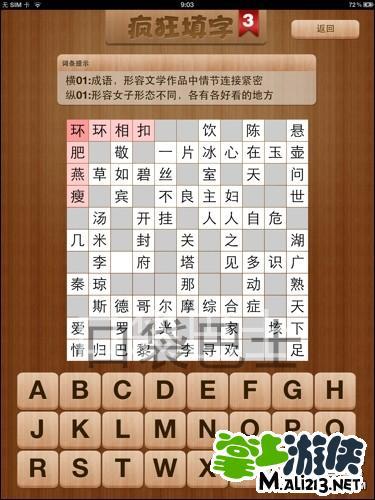 手机版填字游戏疯狂填字3答案攻略第三关