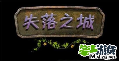 失落之城玩?失落之城攻略攻略(上)绿色循环圈3.4图文图片