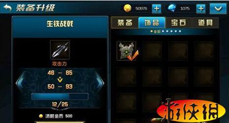 九龙战装备升级淬炼及镶嵌