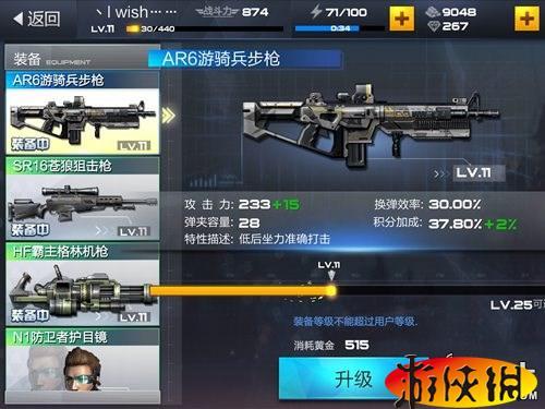 独立防线武器装备升级、进阶全面介绍