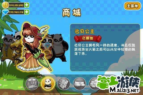 熊猫屁王2修改版无限下载视频莲蓬钻石载版本机金钱图片