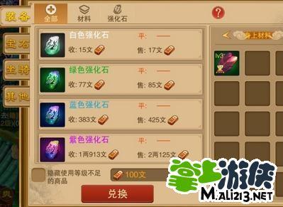 《幻想江湖》快速赚钱玩法说明