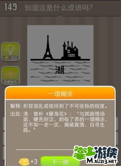 疯狂猜成语一个塔周围有湖和房子的答案是什么?