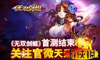《无双剑姬》手游邪神降临玩法介绍