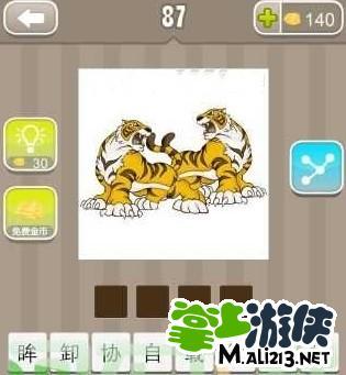 疯狂猜成语两只老虎是什么成语呢?
