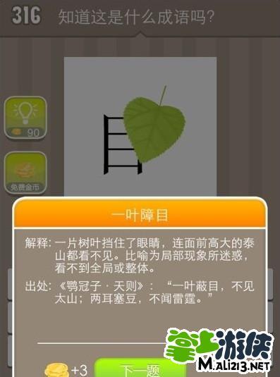 a动态猜动态一个图片挡一个目字是树叶最新的微信大全成语成语搞笑图片