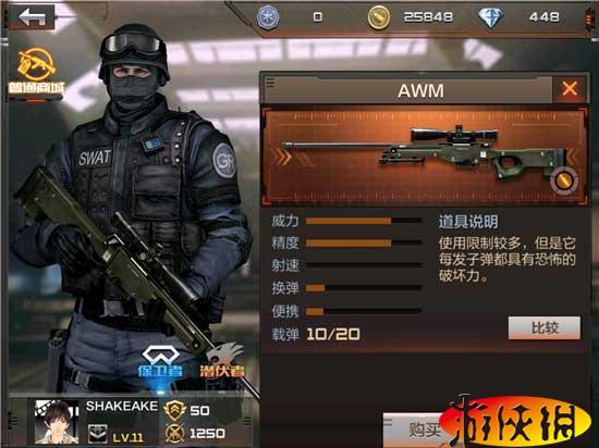 CF手游狙击装备大PK AWM&巴雷特哪个好