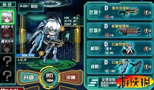 《机动战姬》武器和手链有什么 作战用途解析