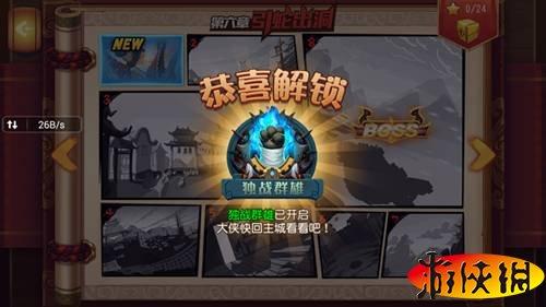 功夫熊猫官方手游独战群雄玩法详解