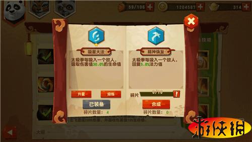 功夫熊猫3秘籍抢夺技巧 秘籍抢夺攻略详解