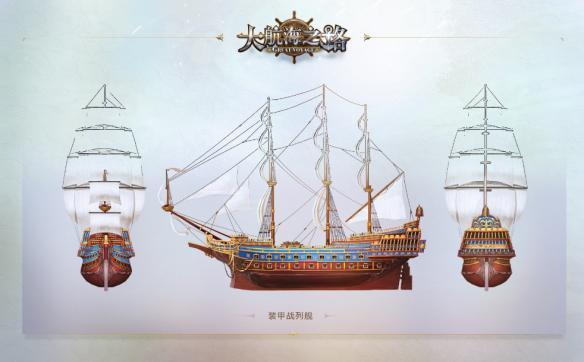 征途即将航海《大起航之路》精致船只原画首曝图纸优先级v征途图片