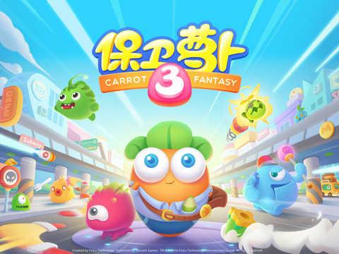 《保卫萝卜3》2d风格的游戏画面使得萝卜更可爱更呆萌,融入了社交