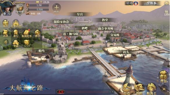 《大航海之路》航海纪事开启 获得特殊称号
