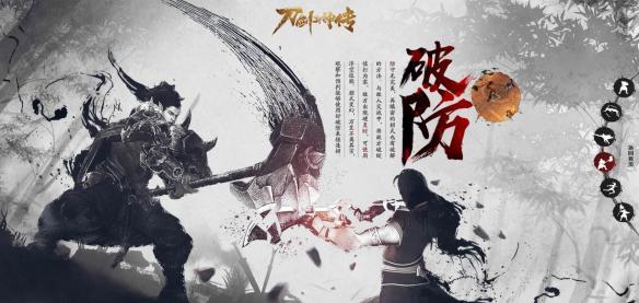 格斗元素在此集结《刀剑斗神传》动作专题上线