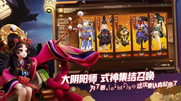 《决战!平安京》新版官方地址上线 集结首测即将开启