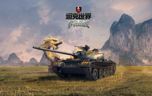 《坦克世界闪击战》50w预约达成 全新战车惊艳亮相