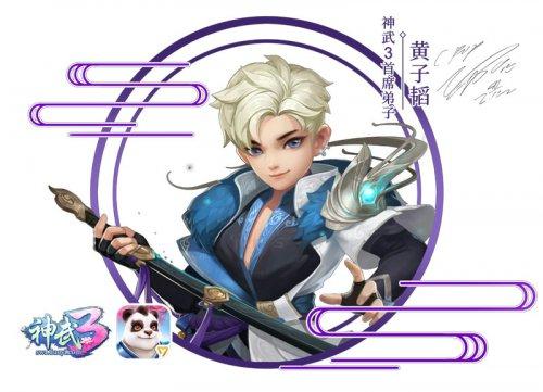 《神武3手游》黄子韬新服预约开启 专属海报npc形象亮相